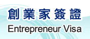Entrepreneur Visa(open new window)