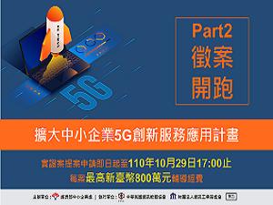 擴大中小企業5G創新服務應用計畫實證案作業規範(第二梯次)公告圖檔.png
